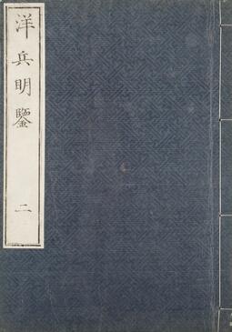 洋兵明鑑. 二