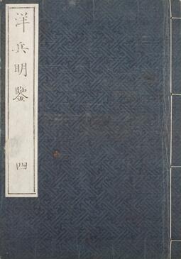 洋兵明鑑. 四