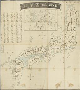 日本地圖草紙