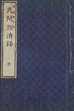 民間経済録. 初編