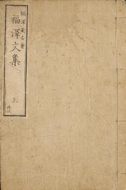 福澤文集. 上