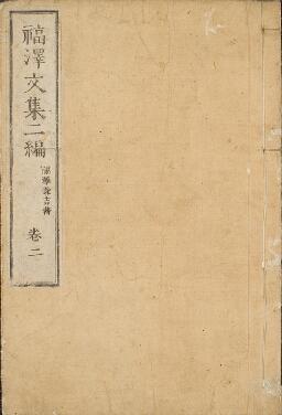 福澤文集. 二編. 巻二